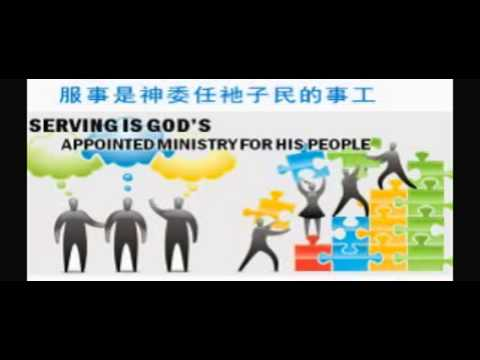 周义祥牧师 Pastor Robert Chew : 服事是神委任衪子民的事工 SERVING IS GOD'S APPOINTED MINISTRY FOR HIS PEOPLE