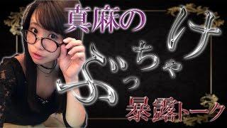 真麻のぶっちゃけ暴露トーク #4 [3月14日放送] 青山真麻 検索動画 13