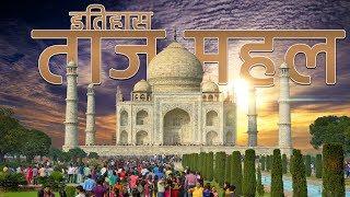 History of Taj Mahal | ताजमहल का इतिहास