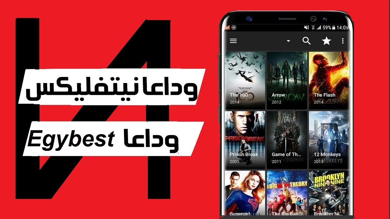 Alternative Netflix and Egybest to watch the real latest movies