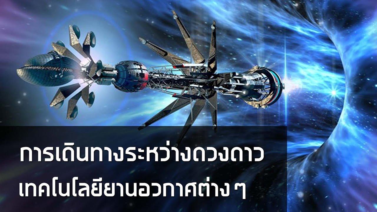 การเดินทางระหว่างดวงดาว [ฉบับสมบูรณ์]: ระยะทางในอวกาศ - เทคโนโลยียานอวกาศต่างๆ