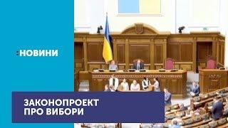 ВР не внесла до порядку денного законопроект Президента щодо зміни виборчого законодавства