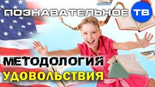 Методология удовольствия. Сплошной фан (Познавательное ТВ, Айрат Димиев)