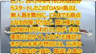 『ザ!鉄腕!Dash!』Dash島の未来予想図に驚愕の声! https://www.yout...
