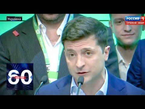 Выборы-2019: Зеленский установил