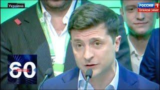 Выборы-2019: Зеленский установил рекорд. 60 минут от 22.04.19