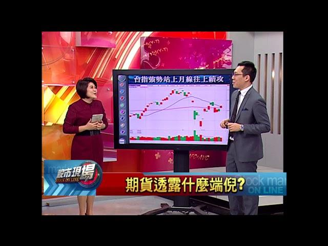 【股市現場-非凡商業台鄭明娟主持】20180306part.7(林昌興)