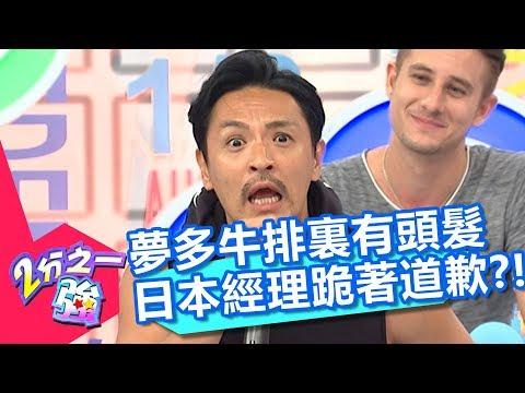 夢多吃牛排發現頭髮 日本經理跪著鞠躬道歉?! 2分之一強
