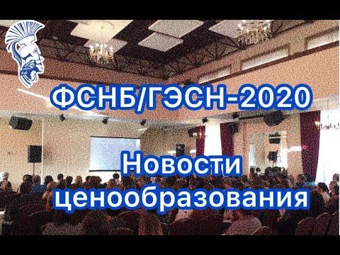 ФСНБ/ГЭСН-2020, новые нормативные документы