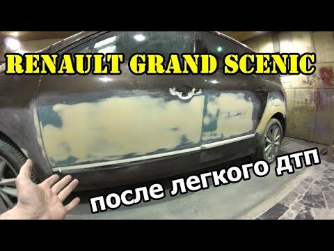 Ремонт Renault Grand Scenic 3 после легкого дтп