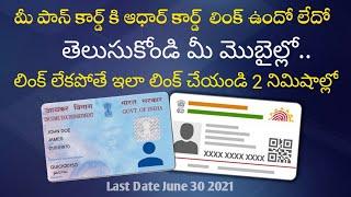 PAN CARD AADHAR CARD LINK 2021   how to Check PAN CARD Aadhar link Online Telugu   Latest News 2021
