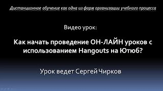 Как начать проведение ОН-ЛАЙН уроков с использованием Hangouts на Ютюб