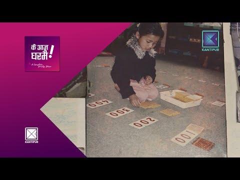 Montessori Cottage | Ke Aaja Ghar Mai - 14 September 2018
