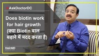Does biotin work for hair growth (क्या Biotin बाल बढ़ाने में मदद करता है) | HairMD, Pune