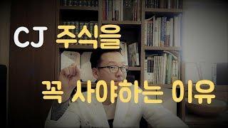 (주식) CJ를 사야하는 이유! 19주차 계좌공개