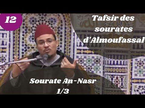 Tafsir des sourates d'Almoufassal(5) : Sourate An - Nasr (110) (1/3)