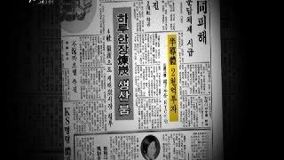 기업비사 1회 삼성 이병철 회장