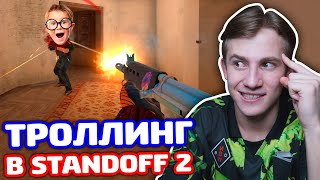 РЕАКЦИЯ НА FNFAL LEATHER В STANDOFF 2 - ТРОЛЛИНГ!