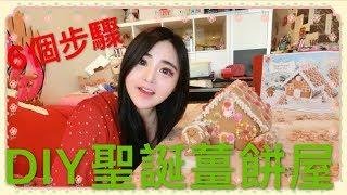 6個步驟教你DIY超簡單聖誕薑餅屋!How to build a Gingerbread House with six steps! (*≧▽≦*)