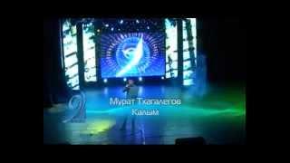 Лучшая песня 2012 Мурат Тхагалегов За тебя калым отдам