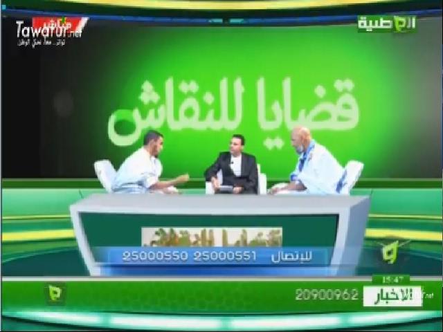 برنامج قضايا للنقاش مع كل من الأستاذ الدحه ولد مولود،  والناشط يحظيه ولد داهي - قناة الوطنية