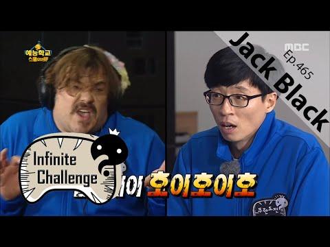 [Infinite Challenge] 무한도전 - The god of music 'Jack Black'! 20160130