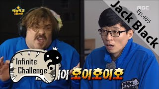 [Infinite Challenge] 무한도전 - The god of music 'Jack Black'! 20160130