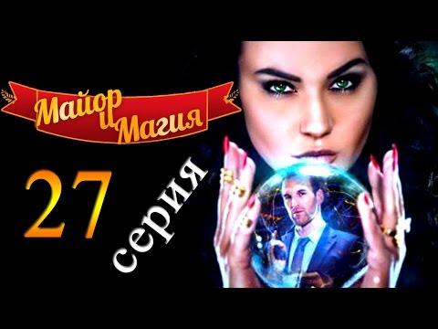 Майор и магия 27 серия / Русские новинки фильмов 2017 #анонс Наше кино