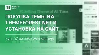 видео Премиум шаблоны для WordPress