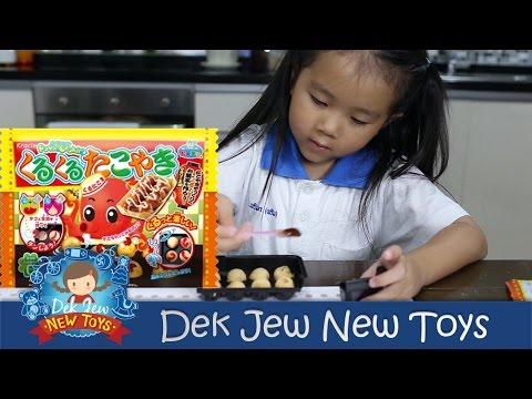 เด็กจิ๋วรัวิวของเล่น ขนมญี่ปุ่น ทาโกะยากิ Kracie popin cookin Takoyaki [N'Prim W262]