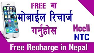 Ncell or Ntc free recharge  in nepal