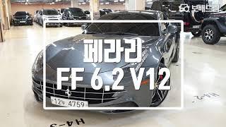 2012 페라리 FF 6.2 V12