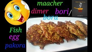 Bengali Style Easy&QuickTasty Home Recipe/Macher Dimer Bora/Bori/Fish Egg Pakora/