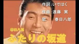 春日八郎 ふたりの坂道(カラオケ練習用)作詞:いではく 作曲:遠藤実.