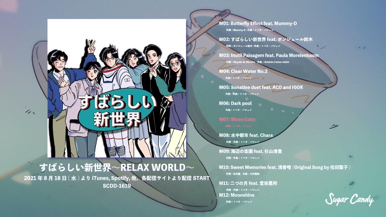 "Bajune Tobeta 的最新第五張專輯""Wonderful new world""已作為所有歌曲的預告片發布!"