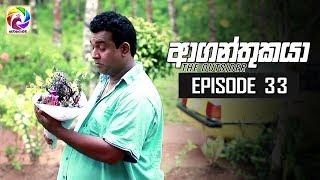 Aaganthukaya Episode 33 || ආගන්තුකයා  | සතියේ දිනවල රාත්රී  8.30 ට . . . Thumbnail