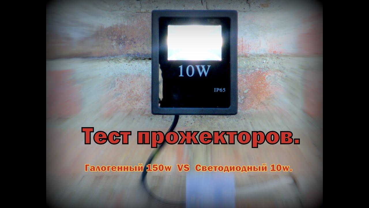 Прожектор светодиодный 10вт, обзор, сравнение с галогенным 150вт.