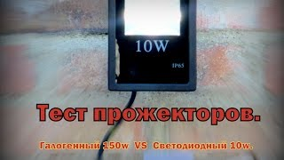 Прожектор светодиодный 10вт, обзор, сравнение с галогенным 150вт.(обзор прожектора светодиодного на 10 ватт, сравнение прожекторов светодиодного 10 вт с прожектором галогенн..., 2015-03-06T16:25:42.000Z)