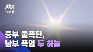 '한 지붕 두 하늘'…중부 비 쏟아지는데 남부는 폭염특보 / JTBC 뉴스룸
