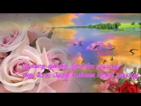 Ennavale Ennai Maranthathu Eno Tamil Song...