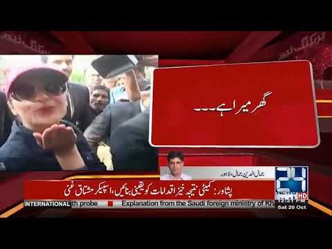 Another Scandal Of Meera Comes Up   24 News HD