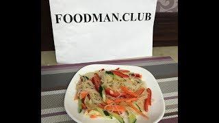 Салат с фунчозой по-корейски: рецепт от Foodman.club