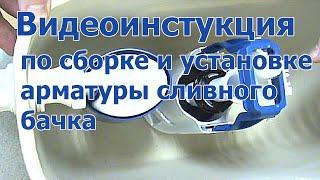 видео Унитазы арматура запчасти для унитаза