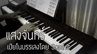 แสงจันทร์ มาลีฮวนน่า เปียโนบรรเลงโดย Somkit