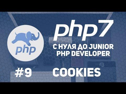 Уроки PHP 7 | Работа с COOKIES. Делаем счетчик посещения сайта.