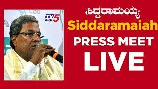 Live : Siddaramaiah Press conference Congress KPCC | TV5 Kannada