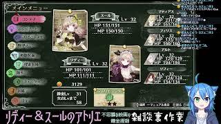 リディー&スールのアトリエ生放送#雑談裏作業1