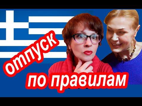 Греция ОТКРЫВАЕТ ГРАНИЦЫ. Что ВАЖНО Знать, Если Вы Планируете Отдых в Греции в 2020 году