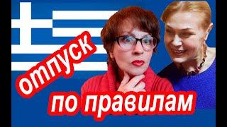 Греция ОТКРЫВАЕТ ГРАНИЦЫ Что ВАЖНО Знать Если Вы Планируете Отдых в Греции в 2020 году