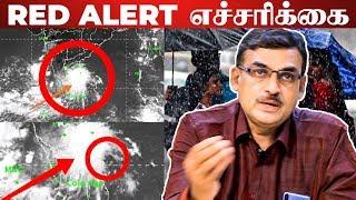 RED ALERT fot Tamil Nadu? – Met Dept Director Balachander